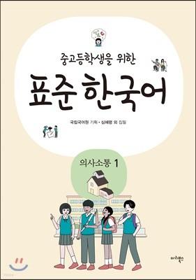 중고등학생을 위한 표준 한국어 의사소통 1
