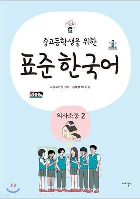 중고등학생을 위한 표준 한국어 의사소통 2