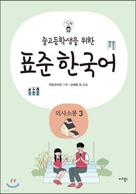 중고등학생을 위한 표준 한국어 의사소통 3