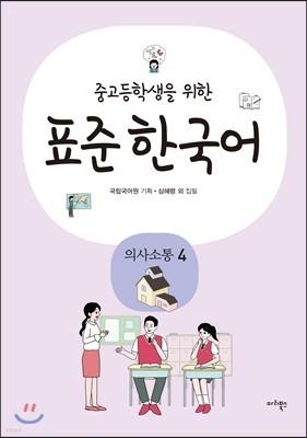 중고등학생을 위한 표준 한국어 의사소통 4