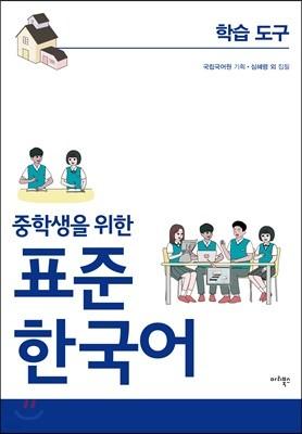 중학생을 위한 표준 한국어 학습도구