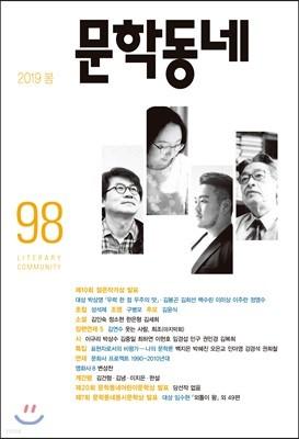 문학동네 (계간) : 봄호 [2019]