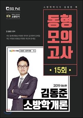 2019 김동준 소방학개론 동형모의고사 15회