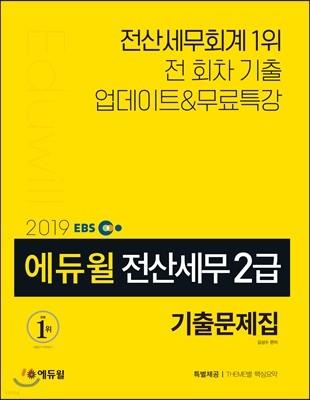 2019 EBS 에듀윌 전산세무 2급 기출문제집