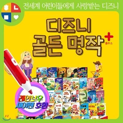디즈니 골든 명작 플러스 (세이펜 별도구매) 총84종 + 디지털북