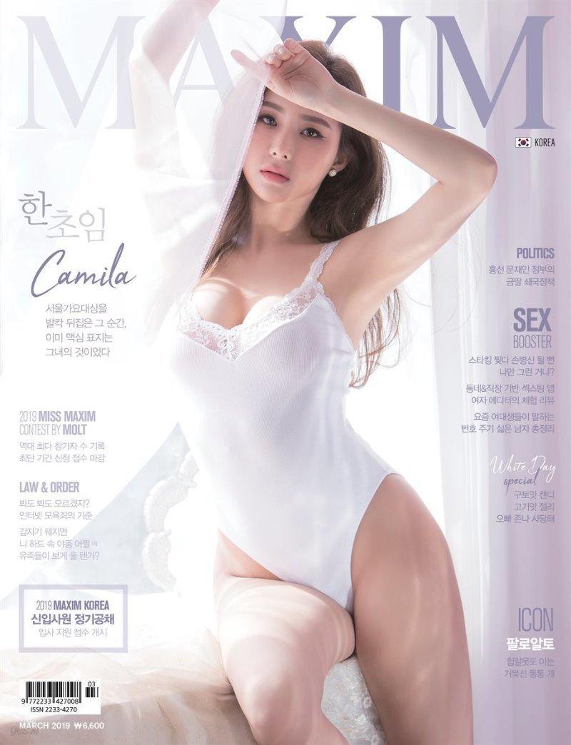 맥심 MAXIM 2019년 03월호