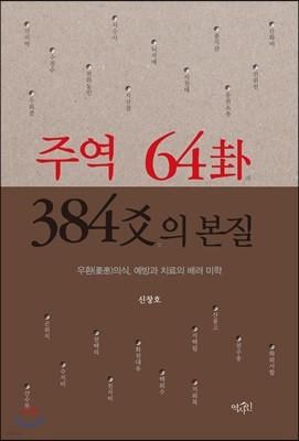 주역 64卦 384爻의 본질