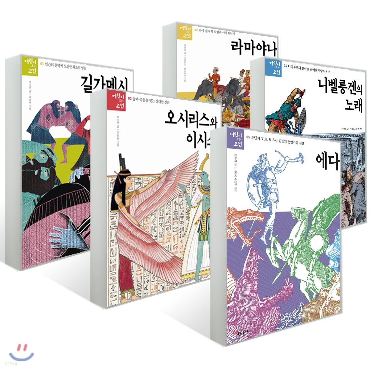 어린이와 고전 시리즈 5 권 세트