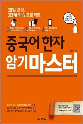 30일 완성, 3단계 학습 프로젝트 중국어 한자 암기 마스터