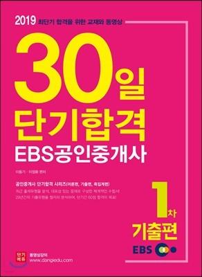 2019 EBS 공인중개사 30일 단기합격 1차 기출편