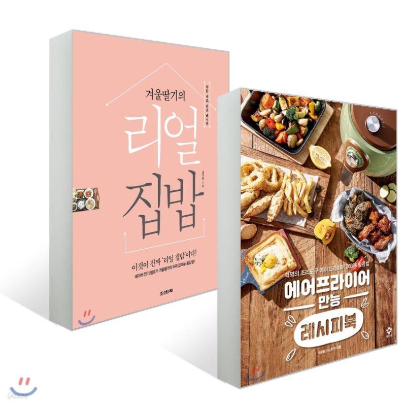 에어프라이어 만능 레시피북 + 겨울딸기의 리얼 집밥