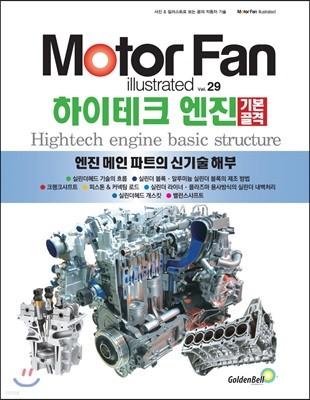 모터 팬 vol.29 하이테크 엔진 기본골격