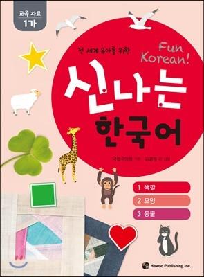 신나는 한국어 활동지 교육 자료 1가