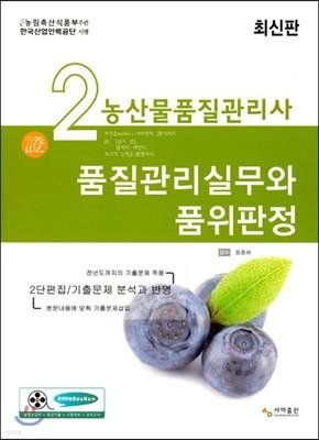 농산물품질관리사 2차 품질관리실무와 품위판정