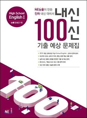 내신 100신 기출 예상 문제집 High School English 1 능률(김성곤 외)