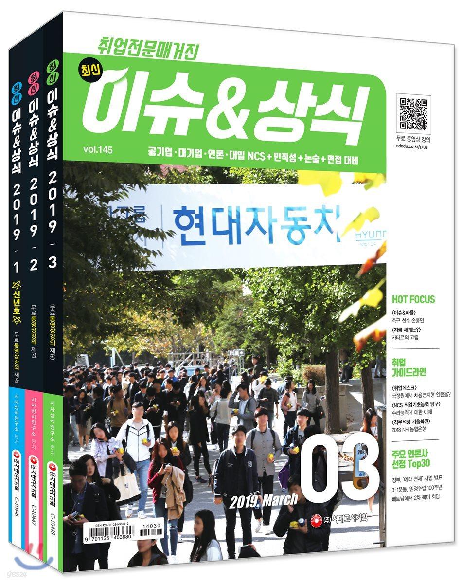 2019 최신 이슈 & 상식 1~3월호 세트