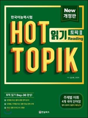 핫토픽 HOT TOPIK 2 읽기 개정판