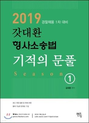 2019 갓대환 형사소송법 기적의 문풀 시즌 1