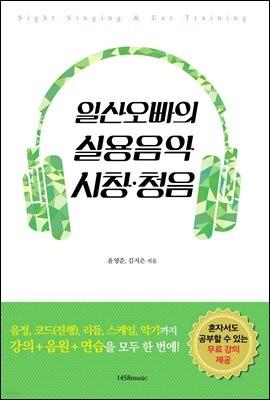 일산오빠의 실용음악 시창청음