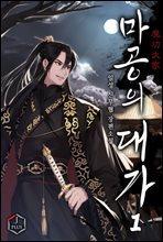 [대여] [세트] 마공의 대가 (총9권/완결)