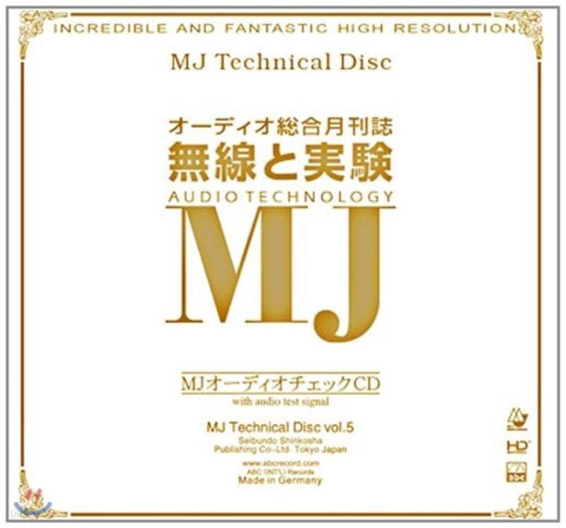 고음질 클래식 & 재즈 모음집 (MJ Technical Disc Vol.5)