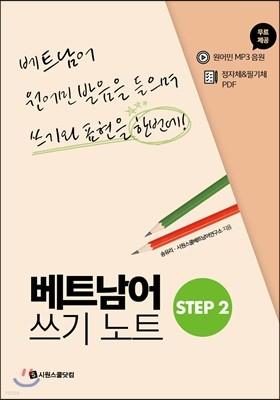 베트남어 쓰기노트 STEP 2