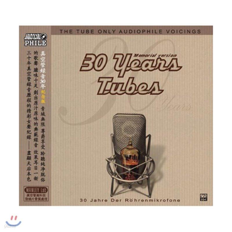 고음질 재즈 & 팝 보컬 모음집 (30 Years Tubes: Memorial Version)