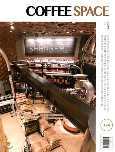 커피 스페이스 COFFEE SPACE (월간) : 3ㆍ4월 [2019]