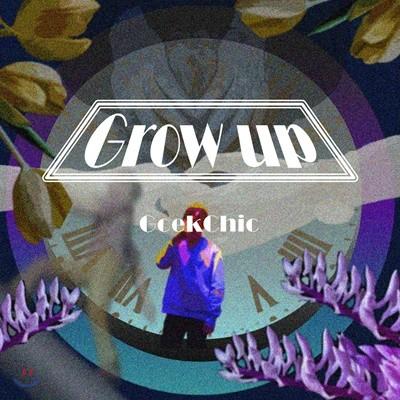 곡식 (Goekchic) - Grow Up