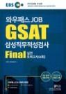 2019 EBS 와우패스JOB GSAT 삼성직무적성검사 FINAL 실전모의고사(4회)