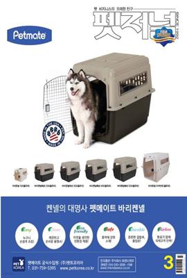 펫저널 2019년 03월호