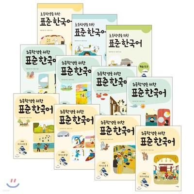 초등학생을 위한 표준 한국어 학습도구 시리즈 + 의사소통 시리즈 세트