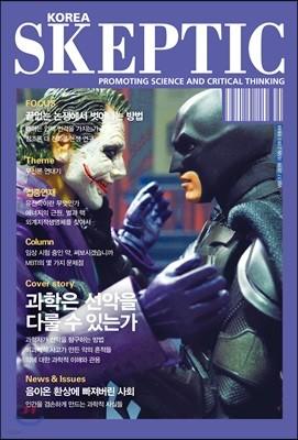 SKEPTIC Korea 한국 스켑틱 (계간) : 17호