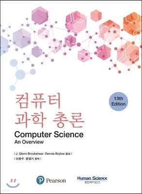 컴퓨터 과학 총론