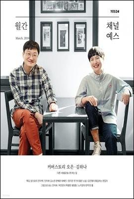 월간 채널예스 2019년 3월호