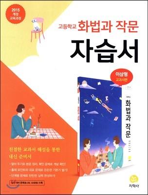 고등학교 화법과 작문 자습서 이삼형 교과서편 (2021년용)