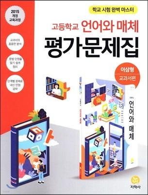 고등학교 언어와 매체 평가문제집 이삼형 교과서편 (2020년용)