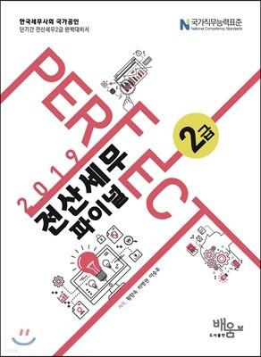 2019 Perfect 전산세무 2급 파이널