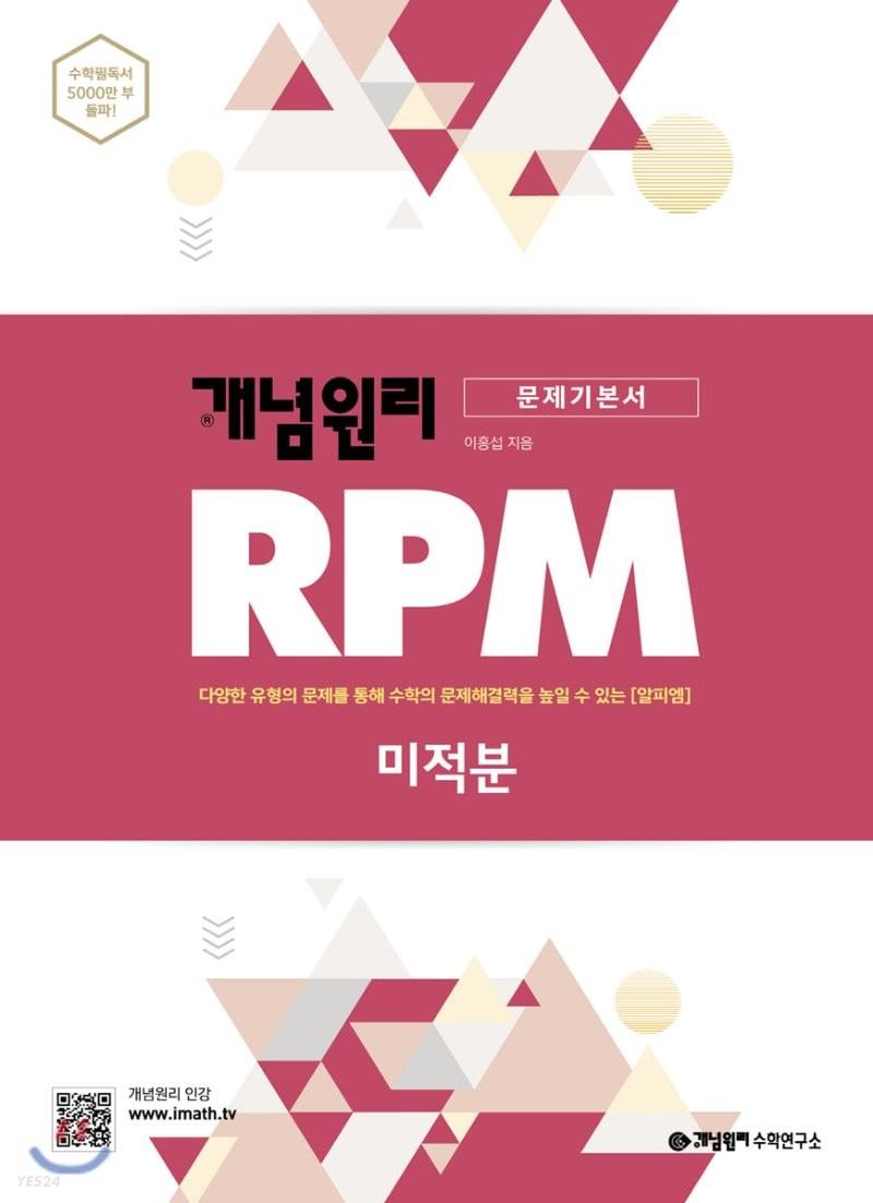 개념원리 RPM 미적분 (2020년용)