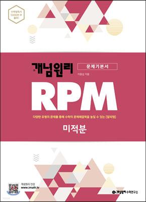 개념원리 RPM 알피엠 고등 미적분 (2022년용)