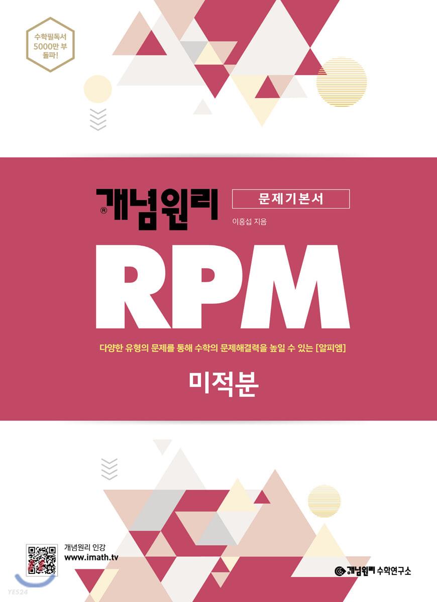 개념원리 RPM 알피엠 고등 미적분 (2021년용)