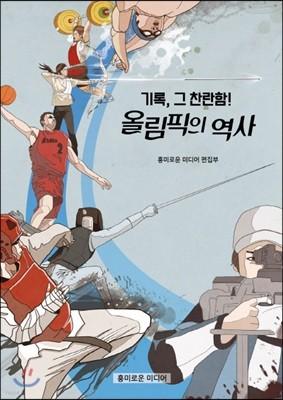 기록, 그 찬란함! 올림픽의 역사