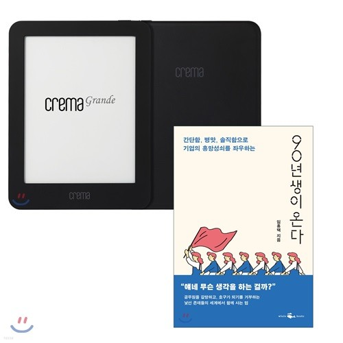 예스24 크레마 그랑데 (crema grande) : 블랙 + 90년생이 온다 eBook 세트