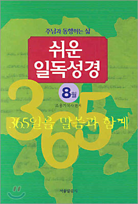 쉬운 일독성경 8