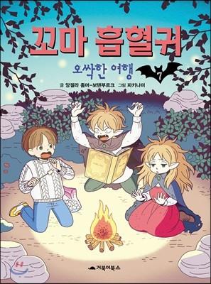 꼬마 흡혈귀 7