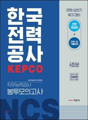 2019 한국전력공사 KEPCO 직무능력검사 봉투모의고사