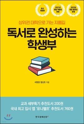 독서로 완성하는 학생부