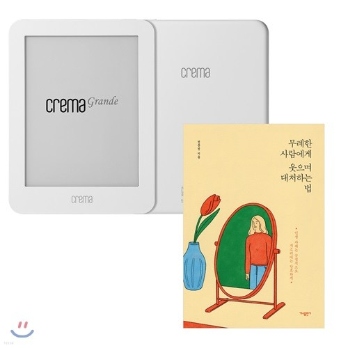 예스24 크레마 그랑데 (crema grande) : 화이트 + 무례한 사람에게 웃으며 대처하는 법 eBook 세트