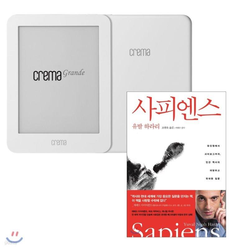 예스24 크레마 그랑데 (crema grande) : 화이트 + 사피엔스 eBook 세트