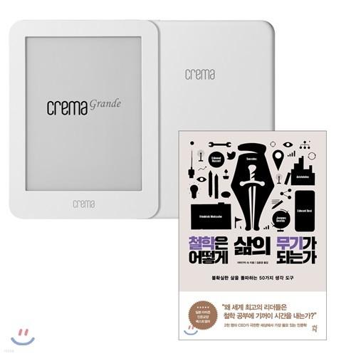 예스24 크레마 그랑데 (crema grande) : 화이트 + 철학은 어떻게 삶의 무기가 되는가 eBook 세트